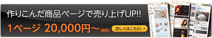 作りこんだ商品ページで売り上げUP!! 1ページ 20,000円~(税別)