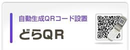 自動生成QRコード設置 どらQR
